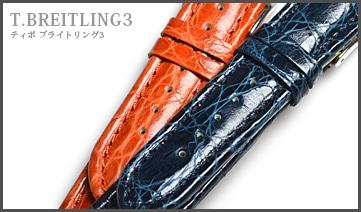 モレラート ティポブライトリング3