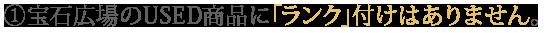 �@宝石広場のUSED商品に「ランク」付けはありません。