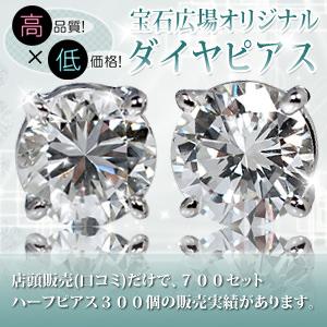 宝石広場オリジナル◆ダイヤピアス◆