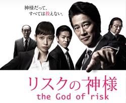『リスクの神様』