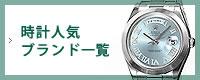 時計人気ブランド一覧