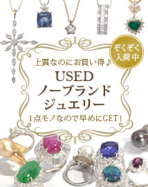 Though it is of good quality, it is bargain ♪ USED NO-BRAND JEWERLY