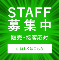 Housekihiroba recruits the staff.