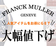 FRANCK MULLER is cut the price of largely! You have a choice between popular TONNEAU CURVEX, LONG ISLAND, abundant kind including VANGUARD.
