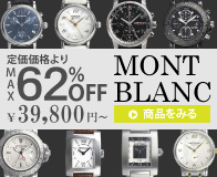 Popular MONTBLANC is cut the price of largely!