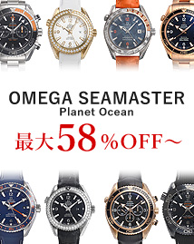 PLANET OCEAN of OMEGA is cut the price of largely!