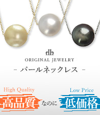"""PEARL NECKLACE of """"Housekihiroba ORIGINAL"""" which is low-priced though it is high quality. It is recommended to person who is simple, and wants to enjoy atmosphere that is ELEGANT!"""