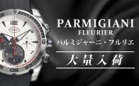 """The arrival mass Swiss independent WATCH brand """"parumijani FULL Rie"""" whom genius horologer Michel parumijani founded!"""