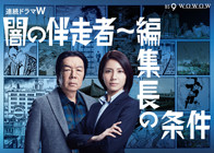 "Watches/Jewerly <br>WOWOW serial drama W<br> rented WATCH in ""condition of person of accompaniment ... chief editor of darkness""."