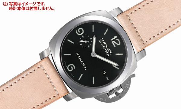 宝石広場オリジナル パネライ用ストラップ ヌメ革 尾錠用 24‐22mm