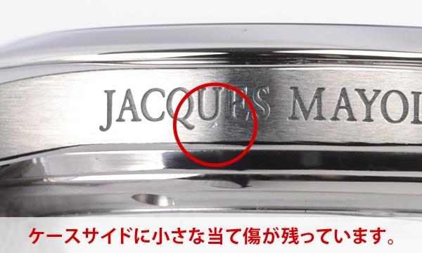 シーマスター ジャックマイヨール2002 3500本限定