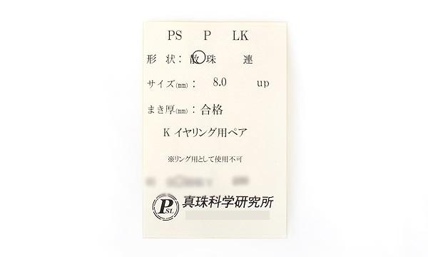 パール(花珠) ピアス用カスタムチェーン チェーン(0.25)・1.5cm