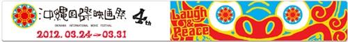第4回沖縄国際映画祭出展作品 2012年3月24日〜31日 長編プログラム Peace部門「ワーキング・ホリデー」