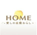 映画 HOME 愛しの座敷わらし