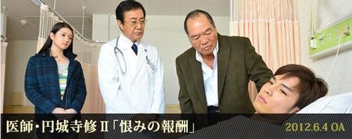 TBS 月曜ゴールデンドラマ 医師・円城寺修�U恨みの報酬