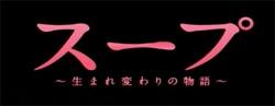 映画 スープ〜生まれ変わりの物語〜