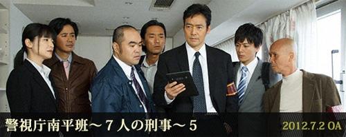 TBS 月曜ゴールデンドラマ 警視庁南平班〜7人の刑事〜5