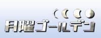 月曜ゴールデンドラマ「船上パーサー・<br>氷室夏子 豪華フェリー殺人事件」