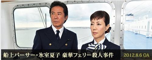 月曜ゴールデンドラマ「船上パーサー・氷室夏子 豪華フェリー殺人事件」