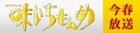 ドラマスペシャル「味いちもんめ 2013」
