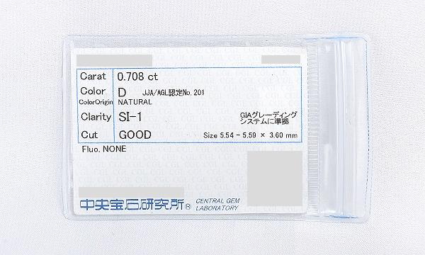 ダイヤ ペンダントネックレス D 0.708ct