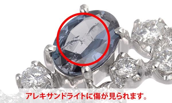 アレキサンドライト・ダイヤ ネックレス