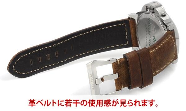 ルミノールマリーナ 銀座100本限定 ブティック スペシャルエディション