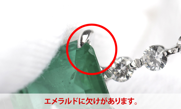 エメラルド・ダイヤ ペンダントネックレス