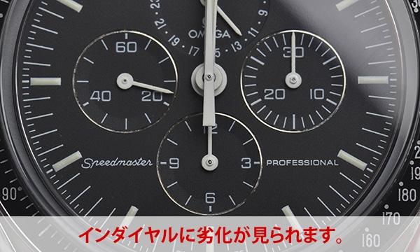 スピードマスター プロフェッショナル ムーンフェイズ
