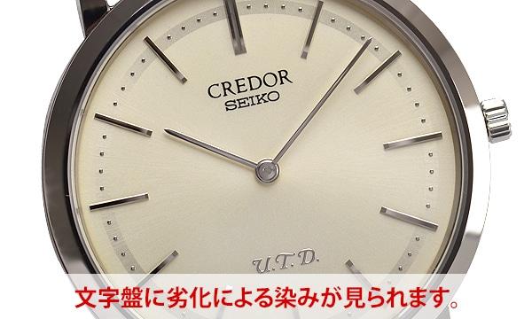 クレドール UTD 120周年記念 100本限定
