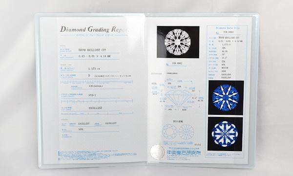 ダイヤモンド ルース 1.173ct
