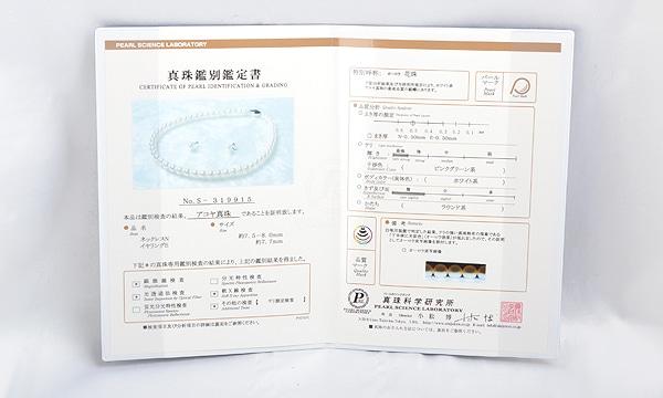 オーロラ花珠パール チョーカー/イヤリングセット パール直径約7.5〜8.0mm