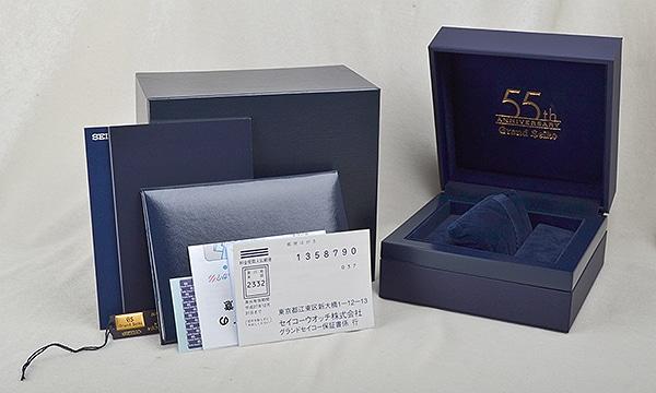 グランドセイコーヒストリカルコレクション62GS マスターショップ限定(現代デザイン) 世界限定1000本