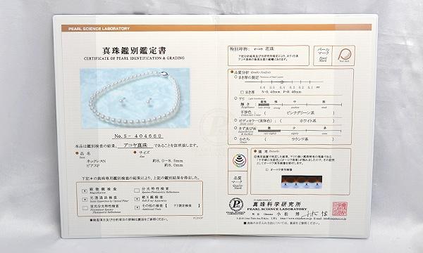 オーロラ花珠パール チョーカー/ピアスセット パール直径約8.0〜8.5mm/8.0mm