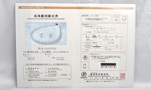 オーロラ花珠パール チョーカー/イヤリングセット パール直径約8.5〜9.0mm/9.0mm