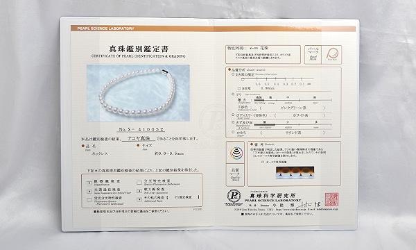 オーロラ花珠パール チョーカー パール直径約9.0〜9.5mm