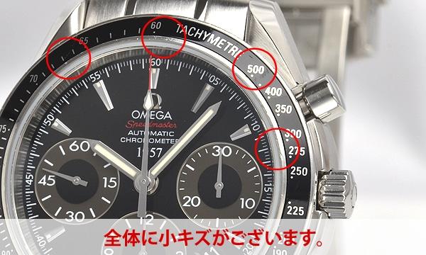 スピードマスター オートマチック 日本限定2009本