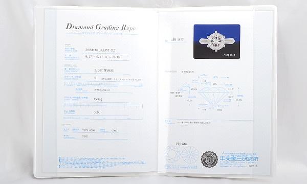 ダイヤ ソリティアリング D 3.057ct