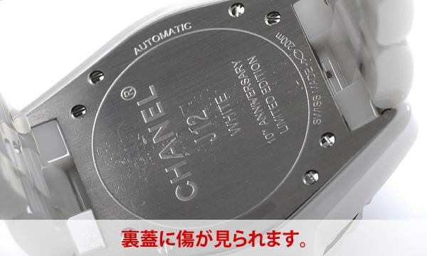 J12 38 ホワイトファントム 世界限定2000本