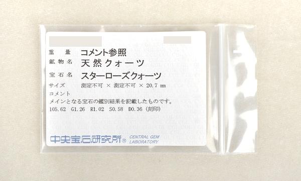 スターローズクォーツ・ガーネット・ピンクサファイア・ルビー・ダイヤ ペンダントネックレス