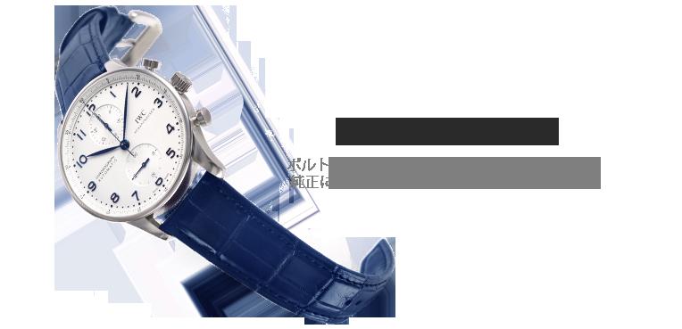 IWC用 ストラップ