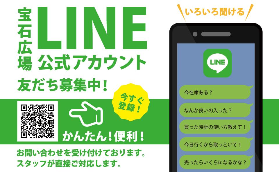 LINEメインビジュアル