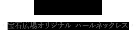 宝石広場オリジナル パールネックレス