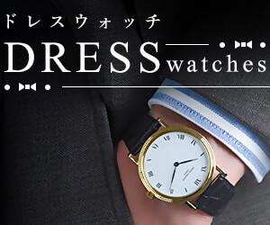 おすすめのドレスウォッチとその特徴をご紹介。結婚式やパーティーで着用したい上品な時計をセレクト。