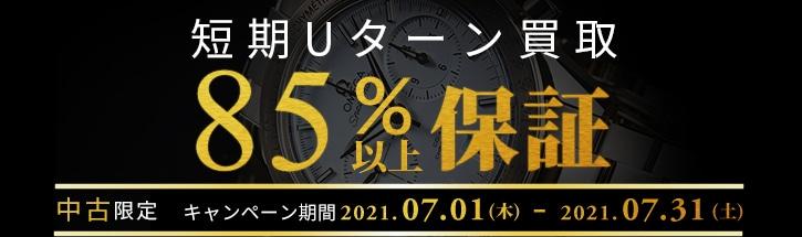 【宝石広場30周年記念】期間中のUターン買取は、お買い上げから2カ月以内であれば購入額の85%以上でのお買戻しを保証します。