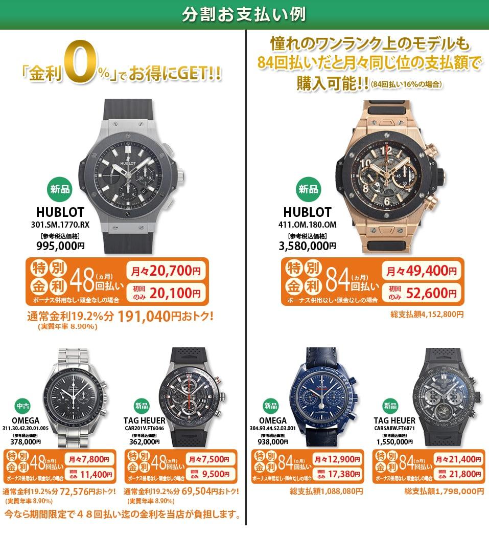 best authentic e93e7 73ec3 金利0%のお得なショッピングクレジット「宝石広場」腕時計 ...